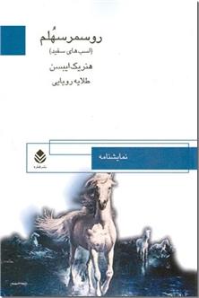 کتاب روسمرسهلم - اسب های سفید -  - خرید کتاب از: www.ashja.com - کتابسرای اشجع