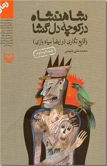 کتاب شاهنشاه در کوچه دل گشا - وقایع نگاری و ایضا سیاه بازی - خرید کتاب از: www.ashja.com - کتابسرای اشجع