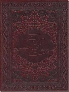 کتاب هشت کتاب سهراب سپهری - ادبیات معاصر ایران - مجموعه اشعار - خرید کتاب از: www.ashja.com - کتابسرای اشجع