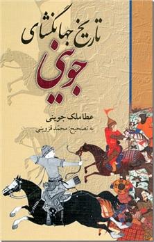 کتاب تاریخ جهانگشای جوینی 3جلدی - مغول، خوارزمشاهیان، اسماعیلیه - خرید کتاب از: www.ashja.com - کتابسرای اشجع
