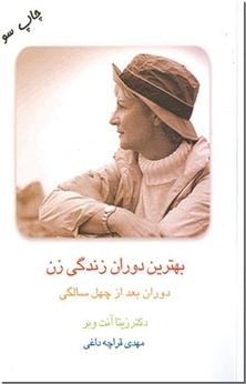 کتاب بهترین دوران زندگی زن - دوران بعد از چهل سالگی - خرید کتاب از: www.ashja.com - کتابسرای اشجع