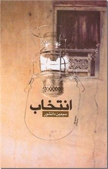 کتاب انتخاب - داستانهای کوتاه از سیمین دانشور - خرید کتاب از: www.ashja.com - کتابسرای اشجع