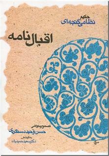کتاب اقبالنامه - خردنامه - خرید کتاب از: www.ashja.com - کتابسرای اشجع