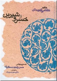 کتاب خسرو و شیرین دستگردی - خسروشیرین از حکیم نظامی - خرید کتاب از: www.ashja.com - کتابسرای اشجع