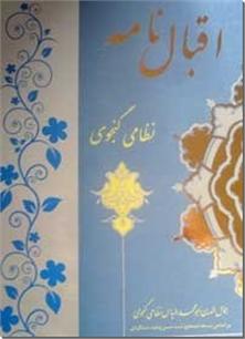 کتاب اقبال نامه - پنج گنج نظامی - خرید کتاب از: www.ashja.com - کتابسرای اشجع