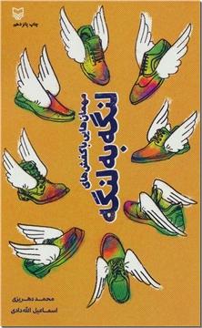 کتاب مهمان هایی با کفش های لنگه به لنگه - ادبیات داستانی - خرید کتاب از: www.ashja.com - کتابسرای اشجع