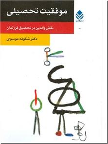 کتاب موفقیت تحصیلی - نقش والدین - خرید کتاب از: www.ashja.com - کتابسرای اشجع