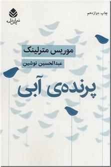 کتاب پرنده آبی مترلینگ - نمایشنامه - خرید کتاب از: www.ashja.com - کتابسرای اشجع