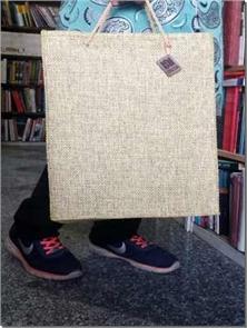 کتاب ساک دستی در سایز 40 * 30 کنفی - ساک دستی کنف بادوام - خرید کتاب از: www.ashja.com - کتابسرای اشجع