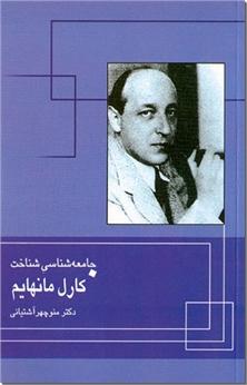 کتاب جامعه شناسی شناخت کارل مانهایم -  - خرید کتاب از: www.ashja.com - کتابسرای اشجع