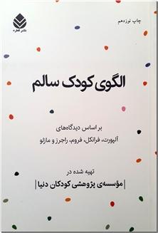 کتاب الگوی کودک سالم - روانشناسی - خرید کتاب از: www.ashja.com - کتابسرای اشجع