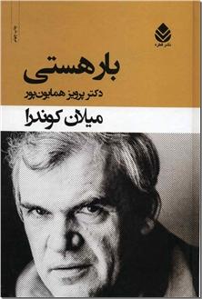 کتاب بار هستی کوندرا - رمانی از کوندرا - خرید کتاب از: www.ashja.com - کتابسرای اشجع