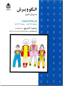 کتاب الگو و برش به روش متری - لباس کودک و نوجوان - الگوکشی، خیاطی بچگانه - خرید کتاب از: www.ashja.com - کتابسرای اشجع