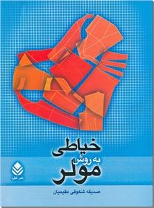 کتاب خیاطی به روش مولر - 9789643414429 - خرید کتاب از: www.ashja.com - کتابسرای اشجع