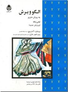 کتاب الگو و برش به روش متری - لباس زنانه - الگوکشی، خیاطی زنانه - خرید کتاب از: www.ashja.com - کتابسرای اشجع