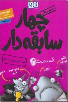 کتاب پرسش های چهارگزینه ای - شیمی پایه - شیمی پایه - دهم و یازدهم - خرید کتاب از: www.ashja.com - کتابسرای اشجع