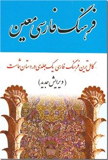 کتاب فرهنگ فارسی معین (وزیری) - کامل ترین فرهنگ فارسی فارسی یک جلدی با فونتیک - خرید کتاب از: www.ashja.com - کتابسرای اشجع