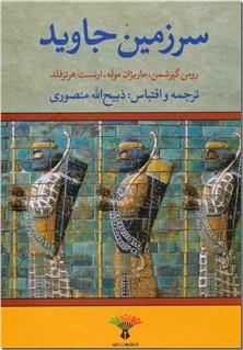 کتاب سرزمین جاوید - تاریخ ایران باستان - دوره چهارجلدی - خرید کتاب از: www.ashja.com - کتابسرای اشجع