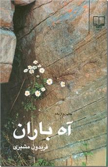 کتاب آه باران مشیری - شعر - فریدون مشیری - خرید کتاب از: www.ashja.com - کتابسرای اشجع