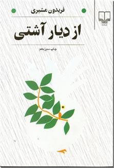 کتاب از دیار آشتی - شعر - خرید کتاب از: www.ashja.com - کتابسرای اشجع