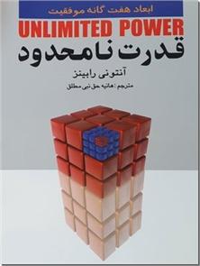 کتاب قدرت نامحدود - ابعاد هفت گانه موفقیت - خرید کتاب از: www.ashja.com - کتابسرای اشجع