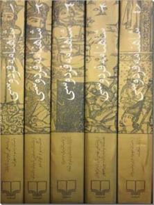 کتاب شاهنامه فردوسی به نثر - دوره پنج جلدی با قاب - خرید کتاب از: www.ashja.com - کتابسرای اشجع