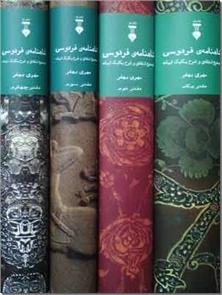 کتاب شرح شاهنامه فردوسی - بهفر - تصحیح انتقادی و شرح یکایک ابیات - 5 جلدی - خرید کتاب از: www.ashja.com - کتابسرای اشجع