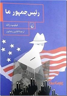 کتاب رئیس جمهور ما - ادبیات داستانی - خرید کتاب از: www.ashja.com - کتابسرای اشجع