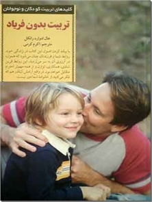 کتاب تربیت بدون فریاد - کلیدهای تربیت کودکان و نوجوانان - خرید کتاب از: www.ashja.com - کتابسرای اشجع