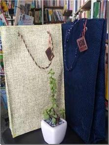 کتاب ساک دستی در سایز  35 * 25 - ساک دستی کنف و جاجیم - خرید کتاب از: www.ashja.com - کتابسرای اشجع
