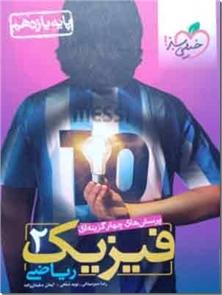 کتاب پرسش های چهارگزینه ای - فیزیک 2 ریاضی - پرسش های چهارگزینه ای فیزیک پایه یازدهم ریاضی - خرید کتاب از: www.ashja.com - کتابسرای اشجع