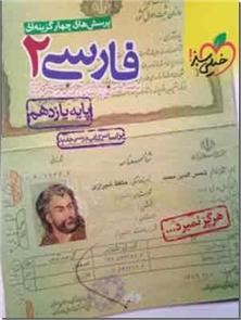 کتاب پرسش های چهارگزینه ای - فارسی 2 - بر اساس کتاب جدید پایه یازدهم - خرید کتاب از: www.ashja.com - کتابسرای اشجع