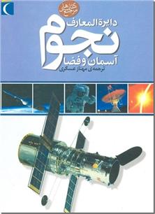 کتاب دایره المعارف نجوم - آسمان و فضا - دانستنی نجوم - خرید کتاب از: www.ashja.com - کتابسرای اشجع