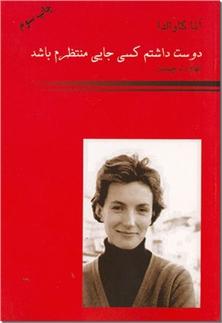 کتاب دوست داشتم کسی جایی منتظرم باشد - داستان کوتاه - خرید کتاب از: www.ashja.com - کتابسرای اشجع