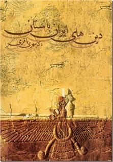 کتاب دین های ایران باستان - تاریخ ادیان ایرانی - خرید کتاب از: www.ashja.com - کتابسرای اشجع
