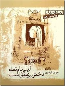 کتاب لیلی نام تمام دختران زمین است - ادبیات عرفانی از خانم نظرآهاری - خرید کتاب از: www.ashja.com - کتابسرای اشجع