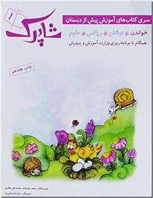 کتاب عینکی توی خونه، نمی گیره بهونه - ترانه های عینکی (1) - خرید کتاب از: www.ashja.com - کتابسرای اشجع