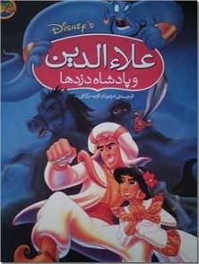 کتاب علاءالدین و پادشاه دزدها - قصه های ماندنی جهان - خرید کتاب از: www.ashja.com - کتابسرای اشجع