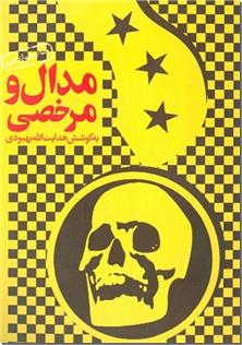 کتاب مدال و مرخصی -  - خرید کتاب از: www.ashja.com - کتابسرای اشجع