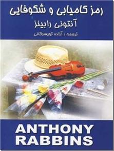 کتاب رمز کامیابی و شکوفایی - رهیافتی برای برنامه های تکنولوژی قدرت - خرید کتاب از: www.ashja.com - کتابسرای اشجع