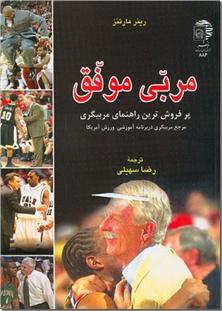 کتاب مربی موفق - پرفروش ترین راهنمای مربیگری - مرجع مربیگری در برنامه آموزشی ورزش آمریکا - خرید کتاب از: www.ashja.com - کتابسرای اشجع