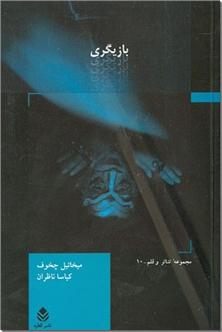 کتاب بازیگری - بازیگری میخاییل چخوف - خرید کتاب از: www.ashja.com - کتابسرای اشجع
