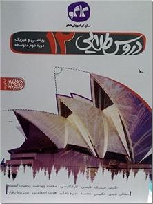 کتاب دروس طلایی 12 - پایه دوازدهم ریاضی - گام به گام دروس طلایی پایه دوازهم ریاضی - خرید کتاب از: www.ashja.com - کتابسرای اشجع