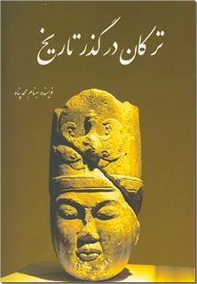 کتاب ترکان در گذر تاریخ - حکومت، دولت و امپراتوری های ترکان - خرید کتاب از: www.ashja.com - کتابسرای اشجع
