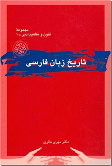 کتاب تاریخ زبان فارسی - تاریخ ادبیات - خرید کتاب از: www.ashja.com - کتابسرای اشجع