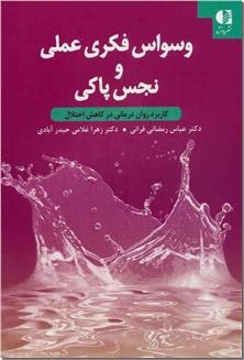 کتاب وسواس فکری عملی و نجس پاکی - کاربرد روان درمانی در کاهش اختلال - خرید کتاب از: www.ashja.com - کتابسرای اشجع