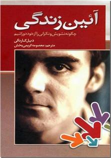 کتاب آیین زندگی کارنگی -  - خرید کتاب از: www.ashja.com - کتابسرای اشجع