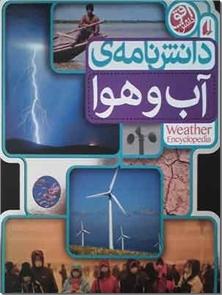 کتاب دانشنامه آب و هوا - دانستنی های آب و هوا برای نوجوانان - خرید کتاب از: www.ashja.com - کتابسرای اشجع