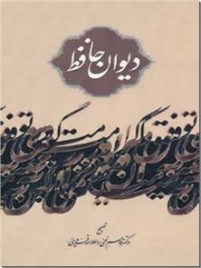 کتاب دیوان حافظ  نفیس - دیون حافظ شیرازی - خرید کتاب از: www.ashja.com - کتابسرای اشجع
