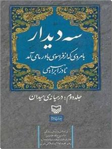کتاب سه دیدار - امام خمینی 2 - با مردی که از فراسوی باور ما می آمد، در میانه میدان - خرید کتاب از: www.ashja.com - کتابسرای اشجع